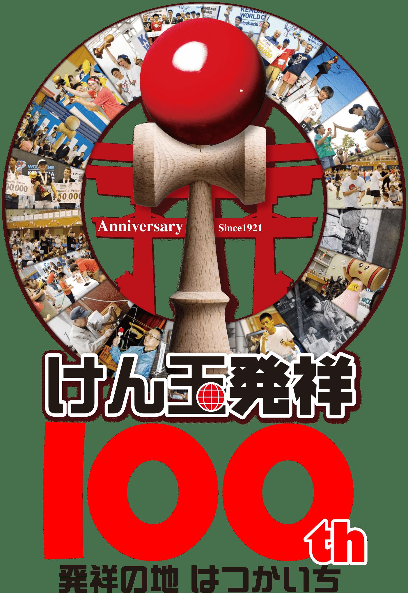 「けん玉発祥100周年」けん玉発祥の地 はつかいち