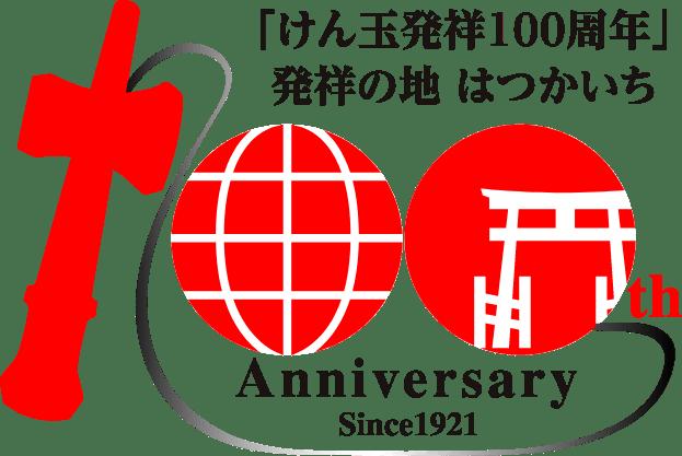 「けん玉発祥100周年」発祥の地 はつかいち
