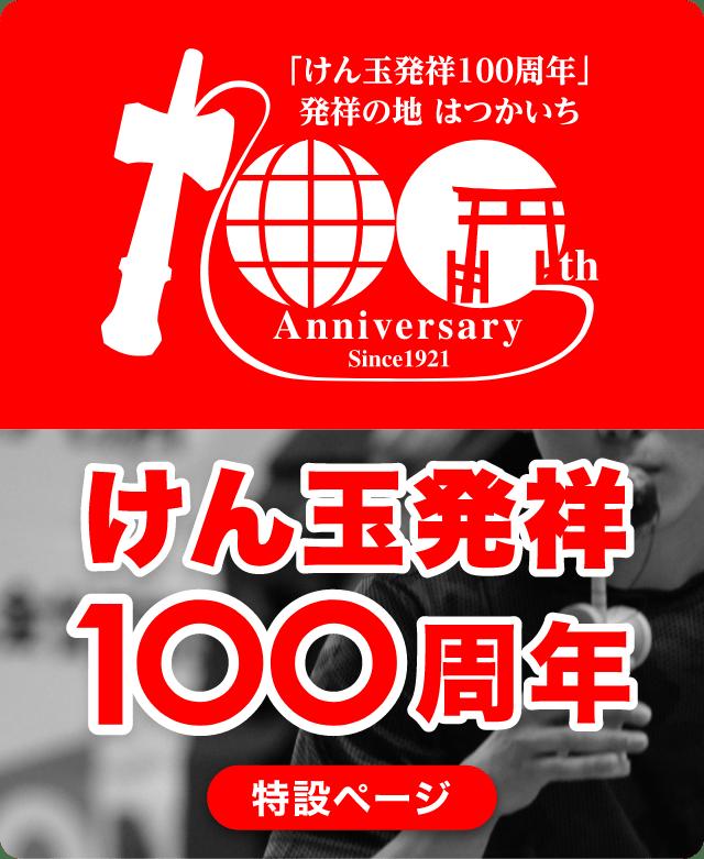 けん玉100周年特設ページ